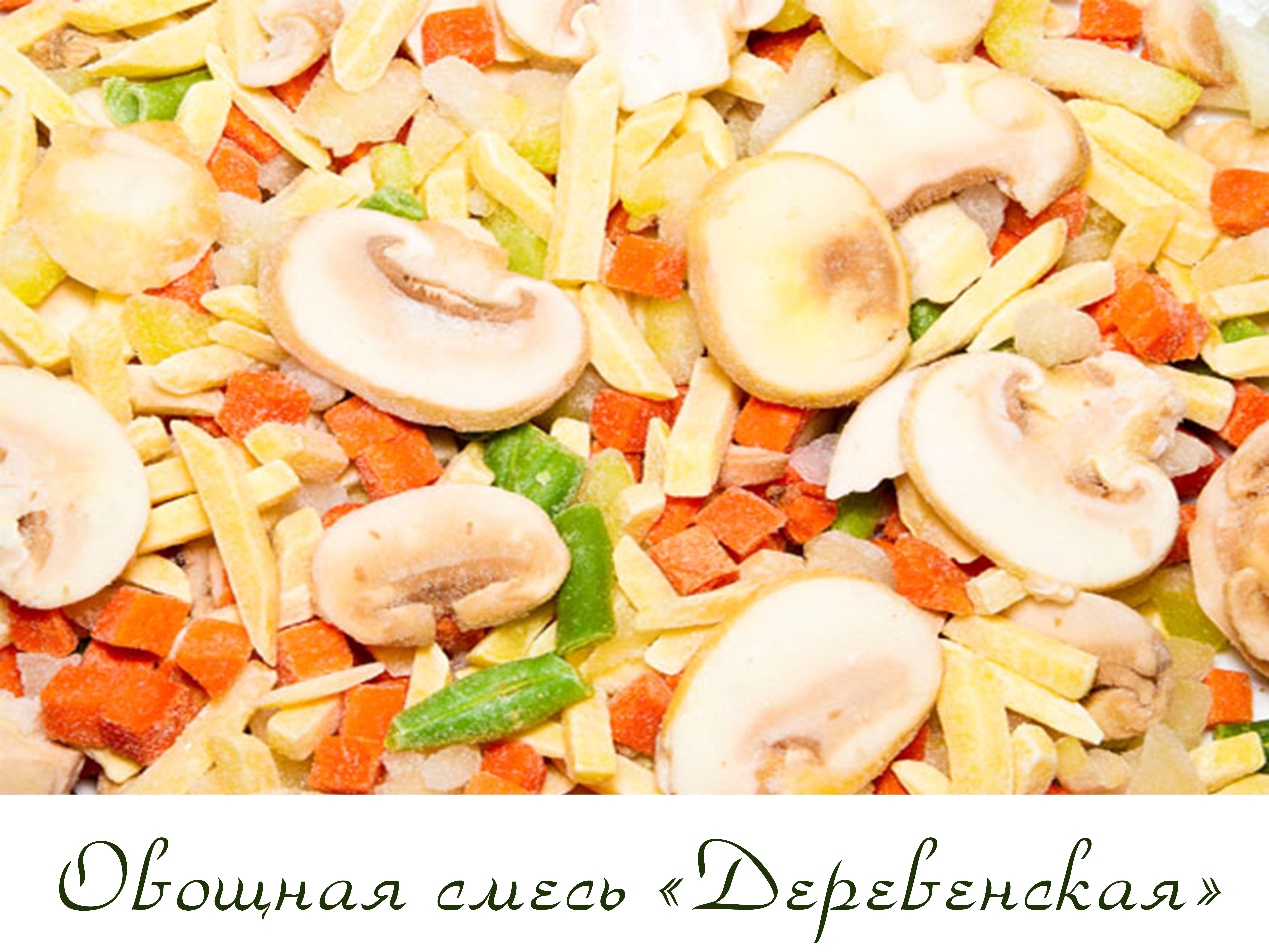 Свежемороженые овощные смеси